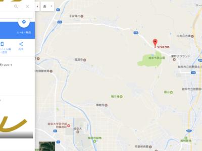 Googleマップで「ツバキラボ」が表示されるようになりました。