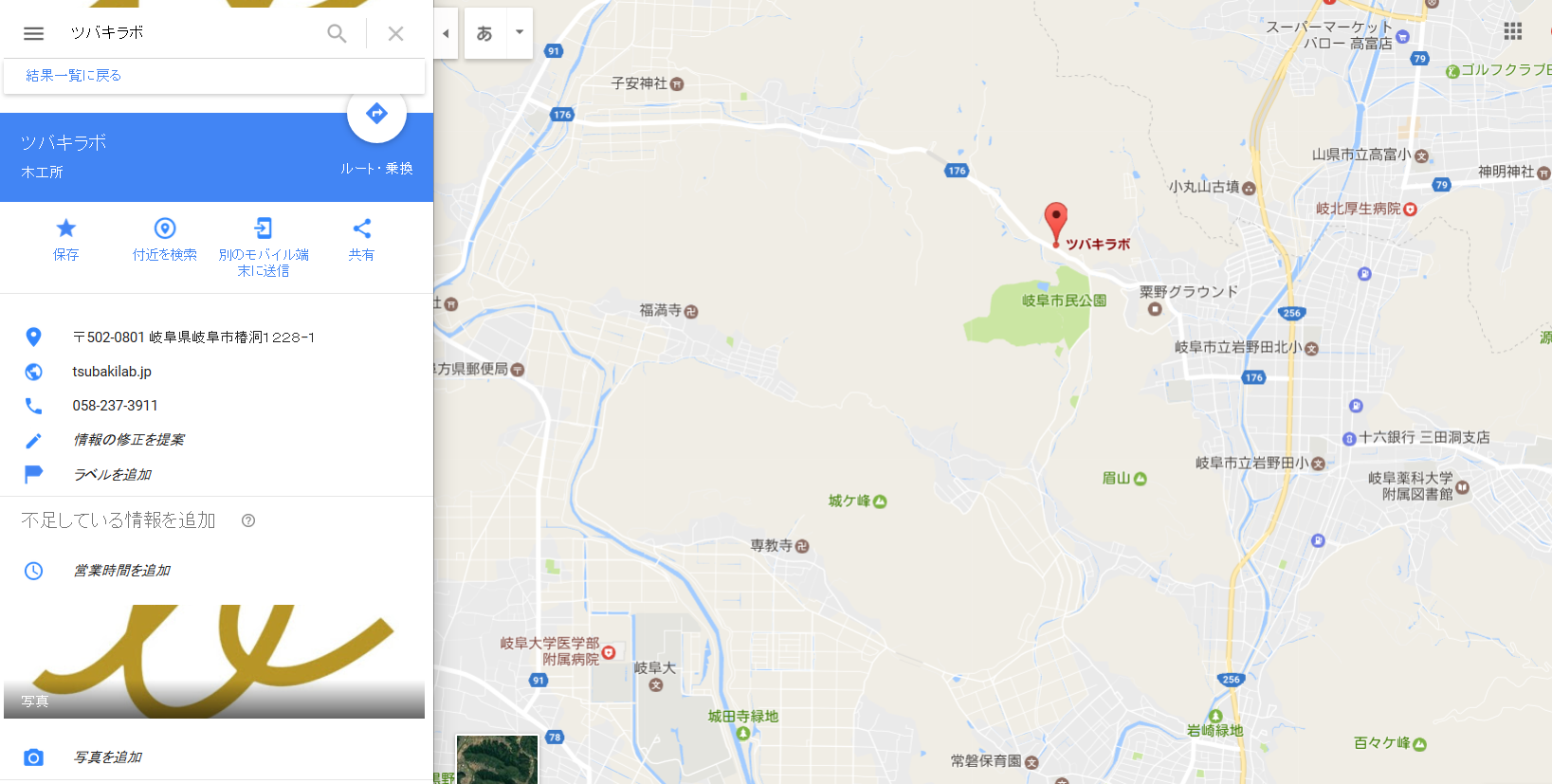 ツバキラボ tsubakilab google map