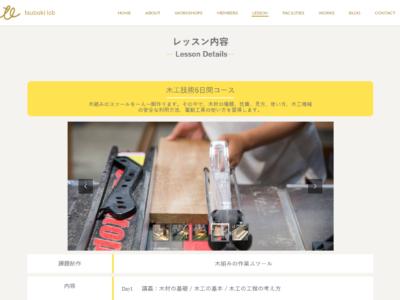 ウェブサイトの情報を更新しました。