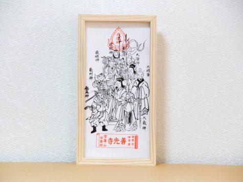 お札入れ (岐阜善光寺)