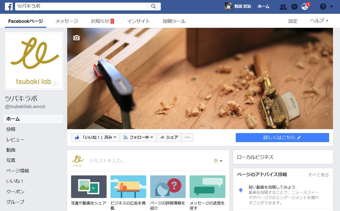ツバキラボ 木工 シェア工房 Facebookページ 木工教室