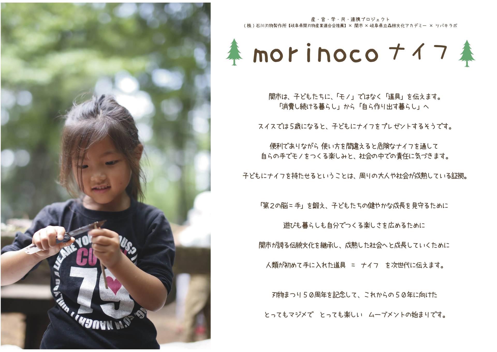 morinocoナイフ 関市 刃物 ツバキラボ 石川刃物製作所 アウトドアナイフ 子ども用