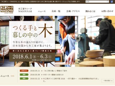 木工家ウィークNAGOYA・2018が6月1日から開催されます!