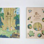 ぎふ木育ガイドブック