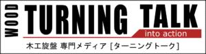 木工旋盤専門メディア ターニングトーク