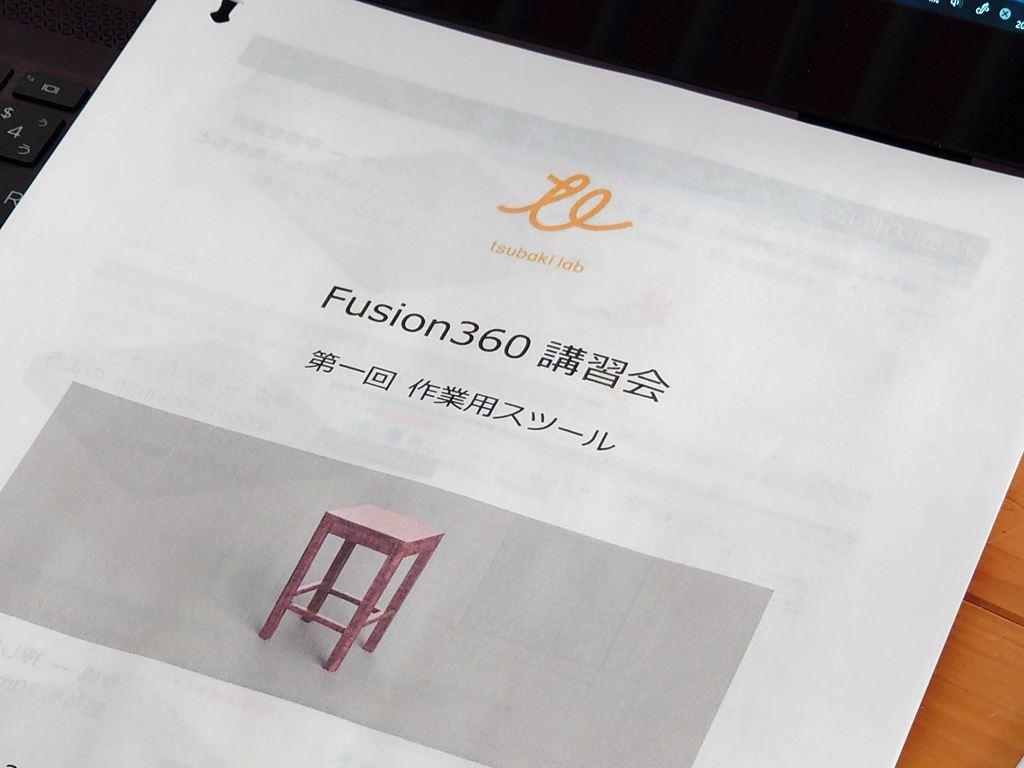 木工 木工旋盤 教室 ツバキラボ DIY Fusion360