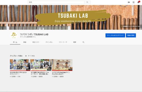 ツバキラボ Youtubeチャンネル 動画 木工 木工旋盤 DIY