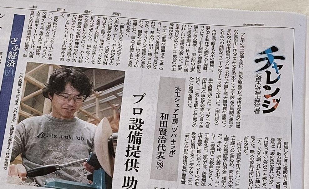 中日新聞 ツバキラボ 和田賢治