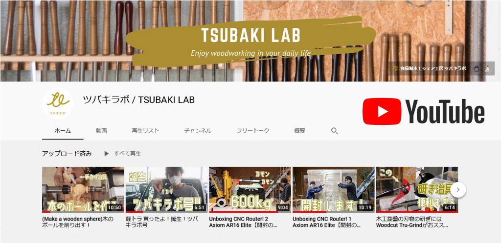 ツバキラボ Youtube 木工教室 岐阜 木工旋盤