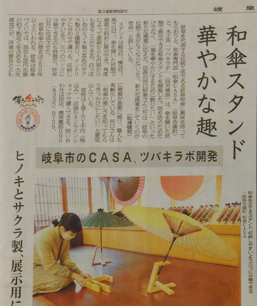 岐阜新聞 ツバキラボ 和傘専門店 Casa