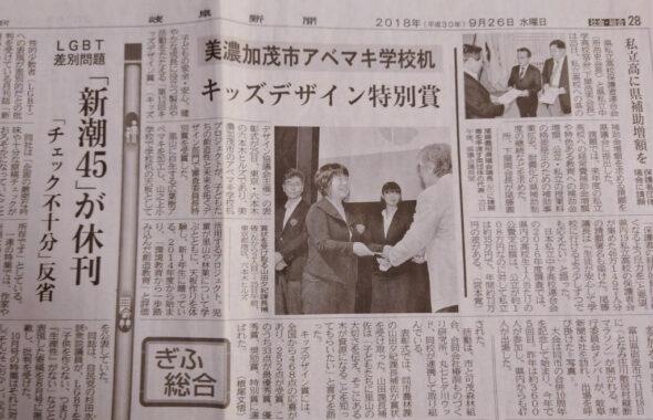 岐阜新聞 ツバキラボ アベマキ学校机プロジェクト キッズデザイン賞