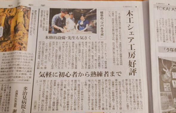 朝日新聞 ツバキラボ