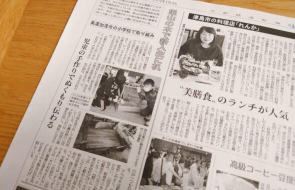 中部経済新聞 アベマキ学校机プロジェクト