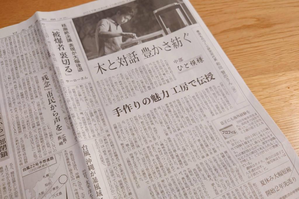 日本経済新聞 ツバキラボ 和田 賢治