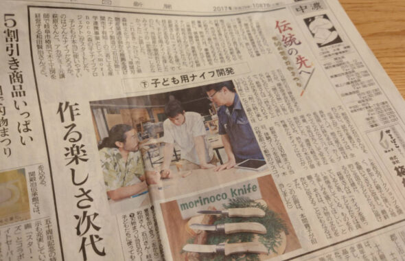 中日新聞 morinocoナイフ