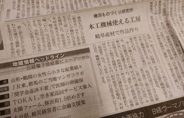 日本経済新聞 ツバキラボ