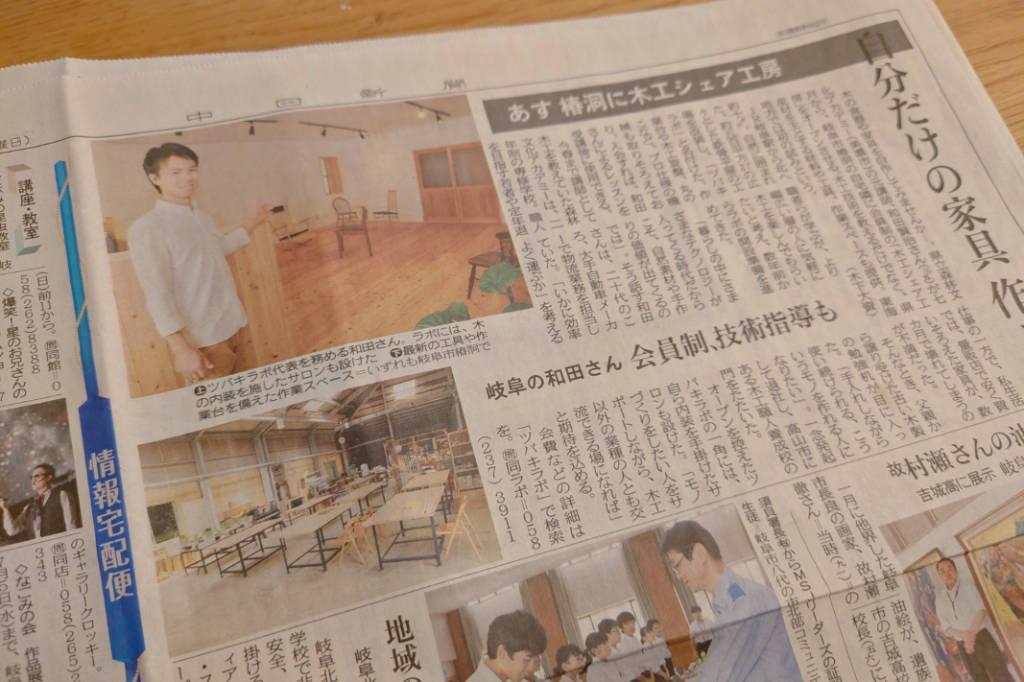 中日新聞 ツバキラボ