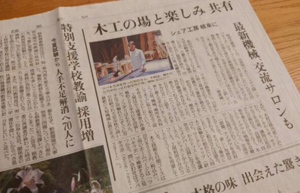 読売新聞 ツバキラボ
