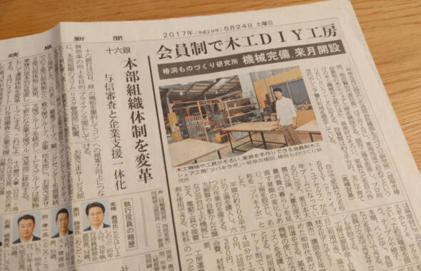 岐阜新聞 ツバキラボ