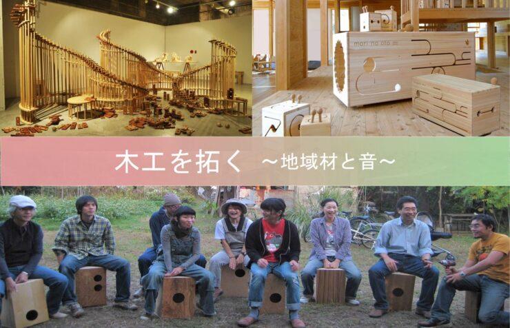 木工家ウィークNAGOYA