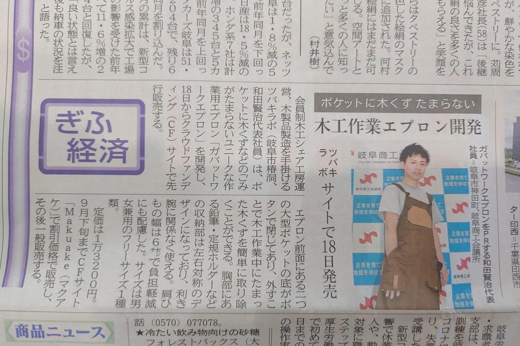 岐阜新聞 ツバキラボ ガバット ワークエプロン