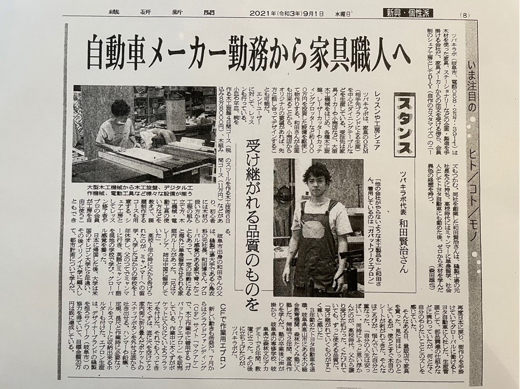 繊研新聞 ツバキラボ ガバット ワークエプロン