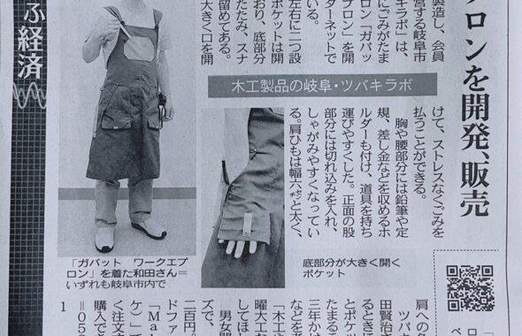 中日新聞 ツバキラボ ガバット ワークエプロン